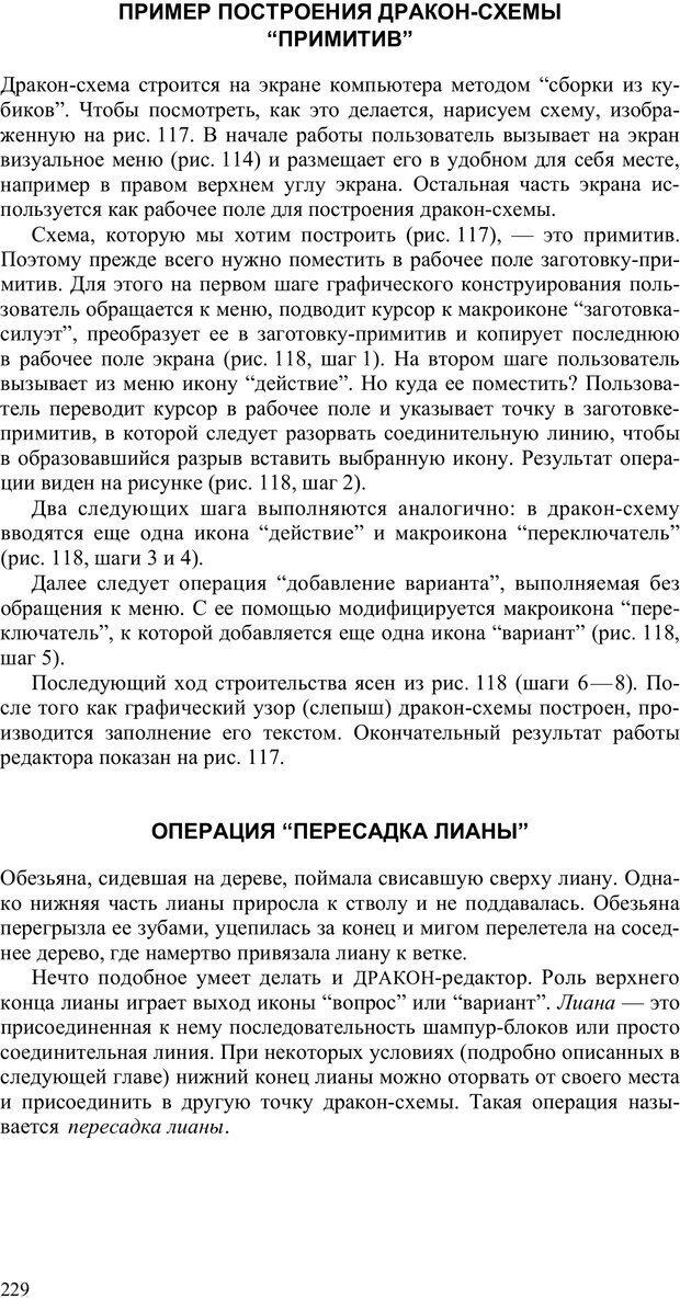 PDF. Как улучшить работу ума. Паронджанов В. Д. Страница 229. Читать онлайн