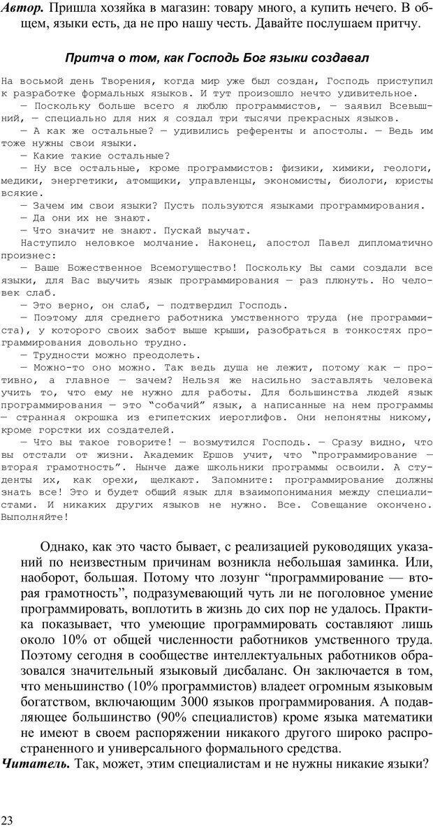 PDF. Как улучшить работу ума. Паронджанов В. Д. Страница 23. Читать онлайн