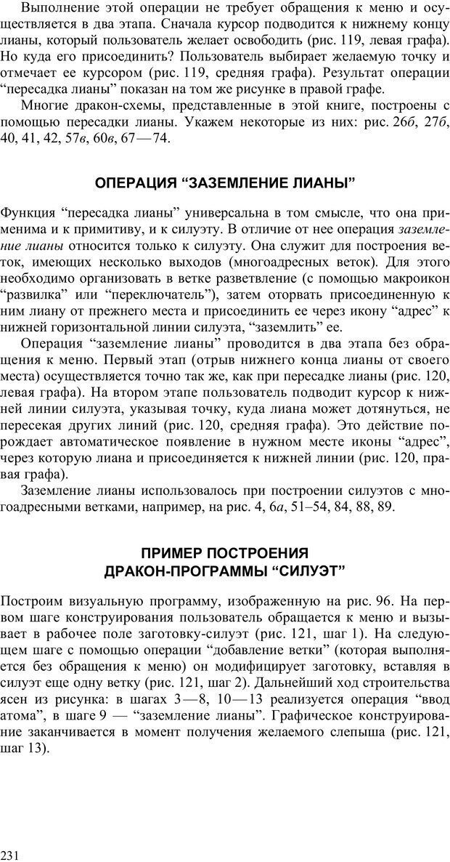 PDF. Как улучшить работу ума. Паронджанов В. Д. Страница 231. Читать онлайн