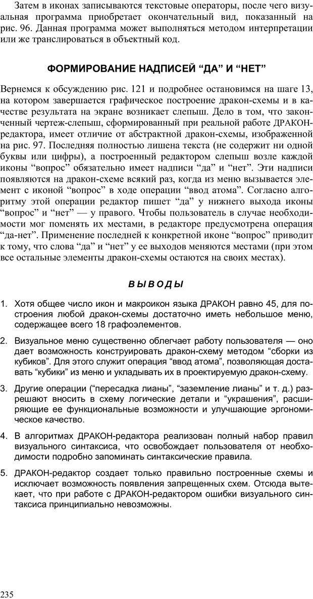 PDF. Как улучшить работу ума. Паронджанов В. Д. Страница 235. Читать онлайн