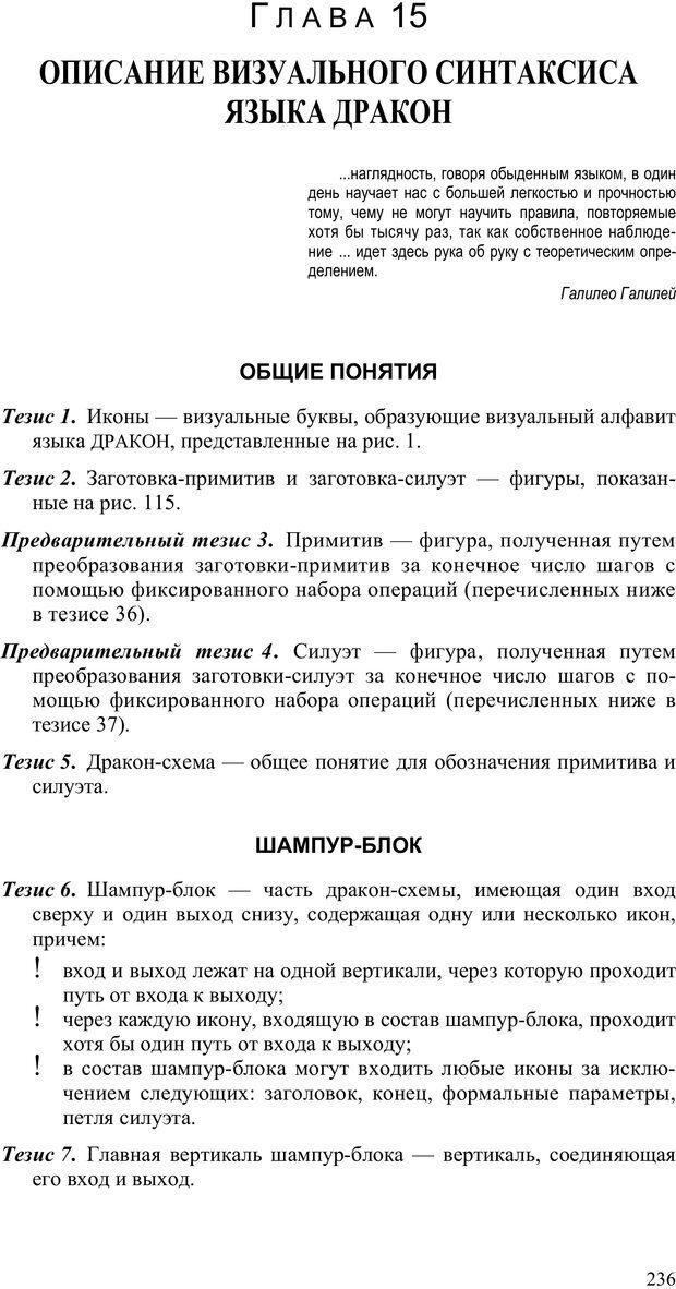 PDF. Как улучшить работу ума. Паронджанов В. Д. Страница 236. Читать онлайн