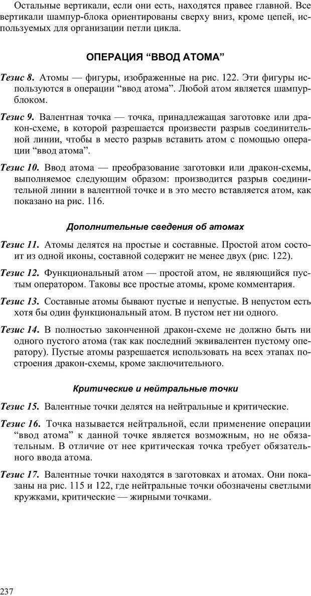 PDF. Как улучшить работу ума. Паронджанов В. Д. Страница 237. Читать онлайн
