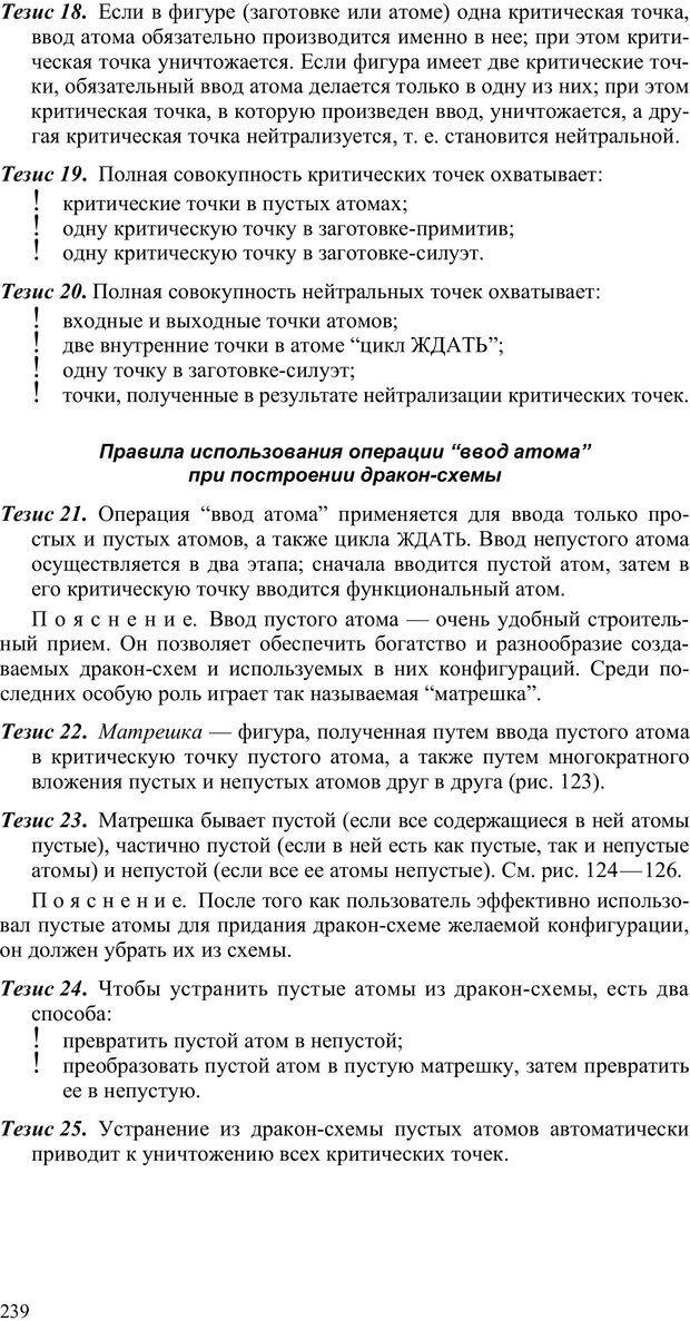 PDF. Как улучшить работу ума. Паронджанов В. Д. Страница 239. Читать онлайн