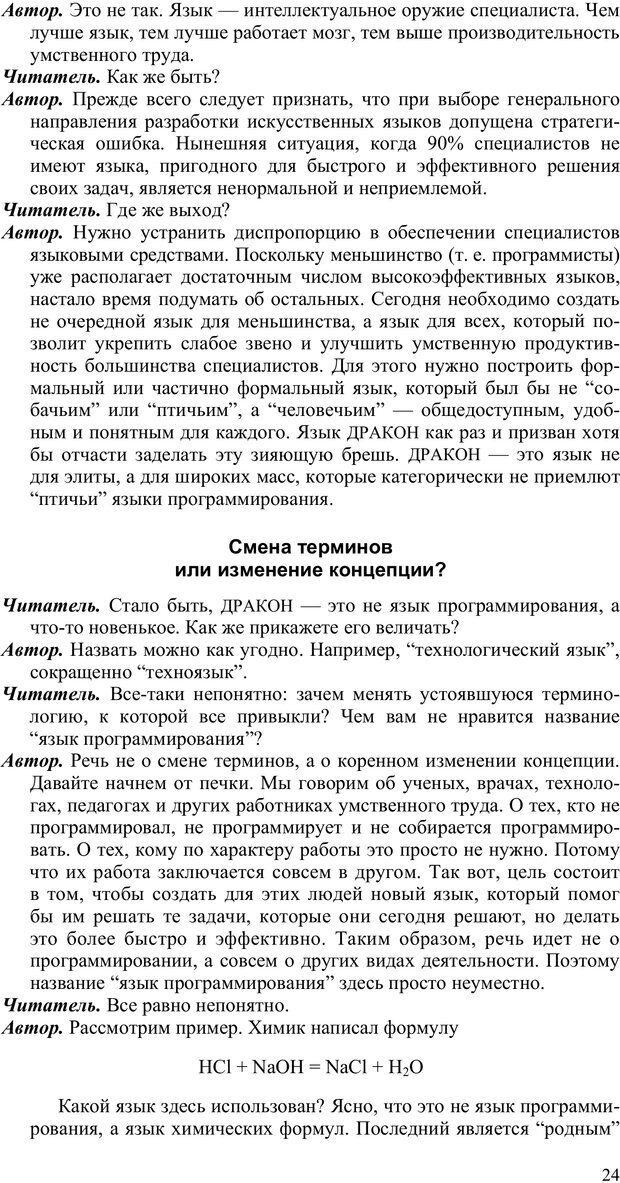 PDF. Как улучшить работу ума. Паронджанов В. Д. Страница 24. Читать онлайн
