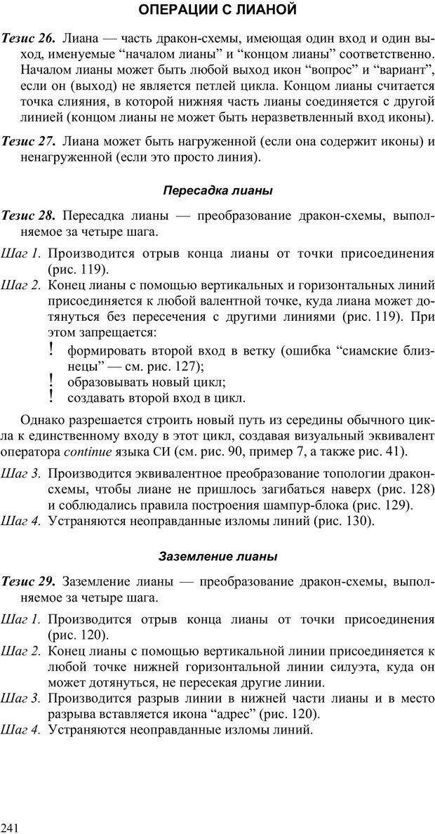 PDF. Как улучшить работу ума. Паронджанов В. Д. Страница 241. Читать онлайн