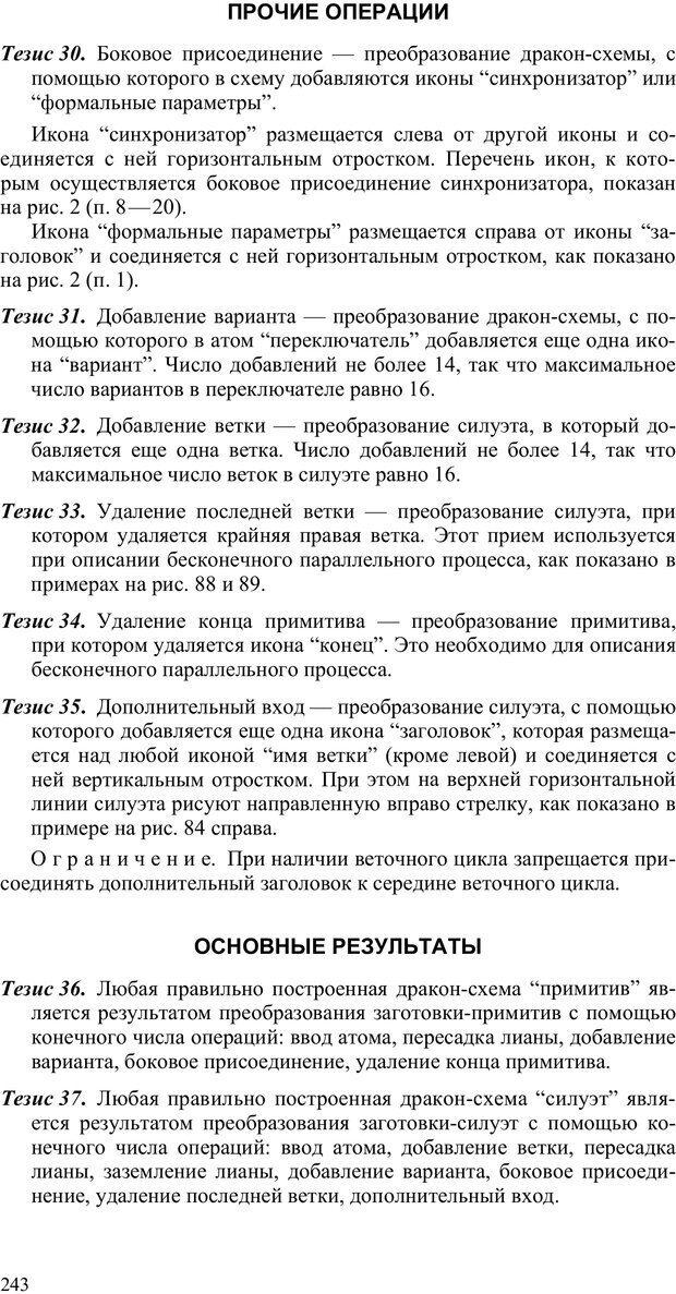 PDF. Как улучшить работу ума. Паронджанов В. Д. Страница 243. Читать онлайн