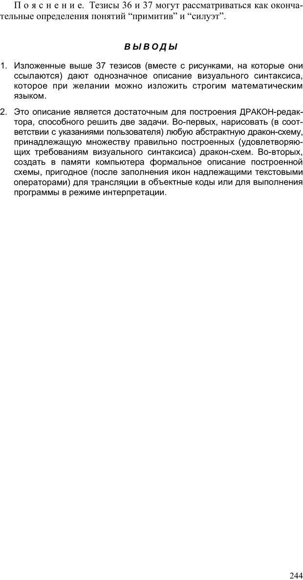 PDF. Как улучшить работу ума. Паронджанов В. Д. Страница 244. Читать онлайн