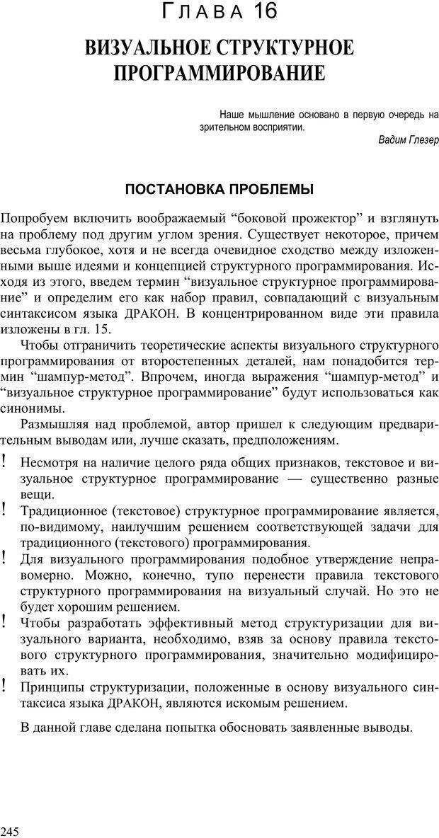 PDF. Как улучшить работу ума. Паронджанов В. Д. Страница 245. Читать онлайн