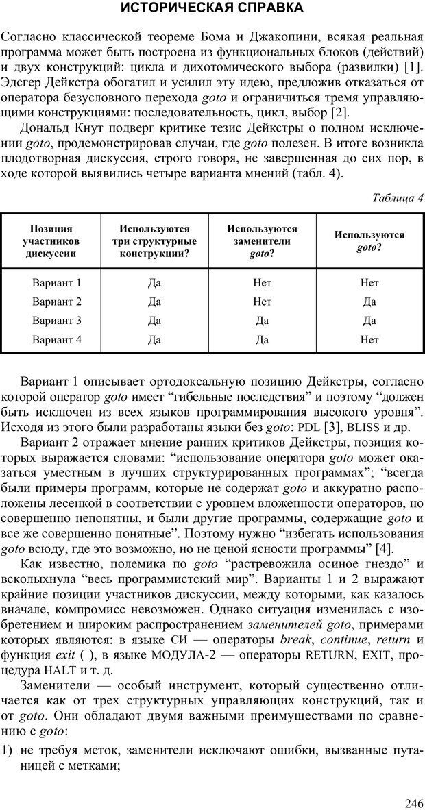 PDF. Как улучшить работу ума. Паронджанов В. Д. Страница 246. Читать онлайн
