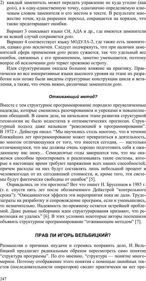 PDF. Как улучшить работу ума. Паронджанов В. Д. Страница 247. Читать онлайн