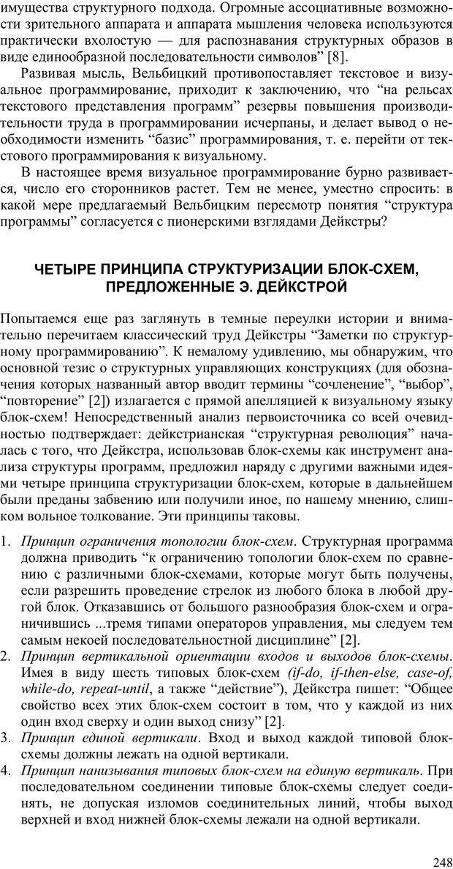 PDF. Как улучшить работу ума. Паронджанов В. Д. Страница 248. Читать онлайн