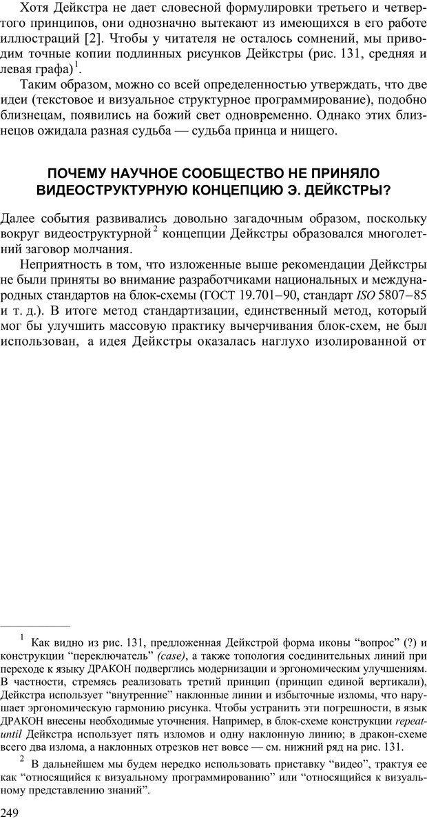PDF. Как улучшить работу ума. Паронджанов В. Д. Страница 249. Читать онлайн