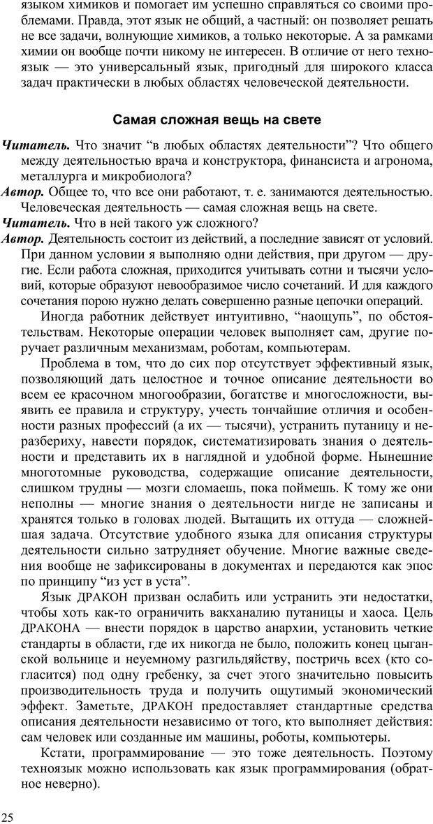 PDF. Как улучшить работу ума. Паронджанов В. Д. Страница 25. Читать онлайн