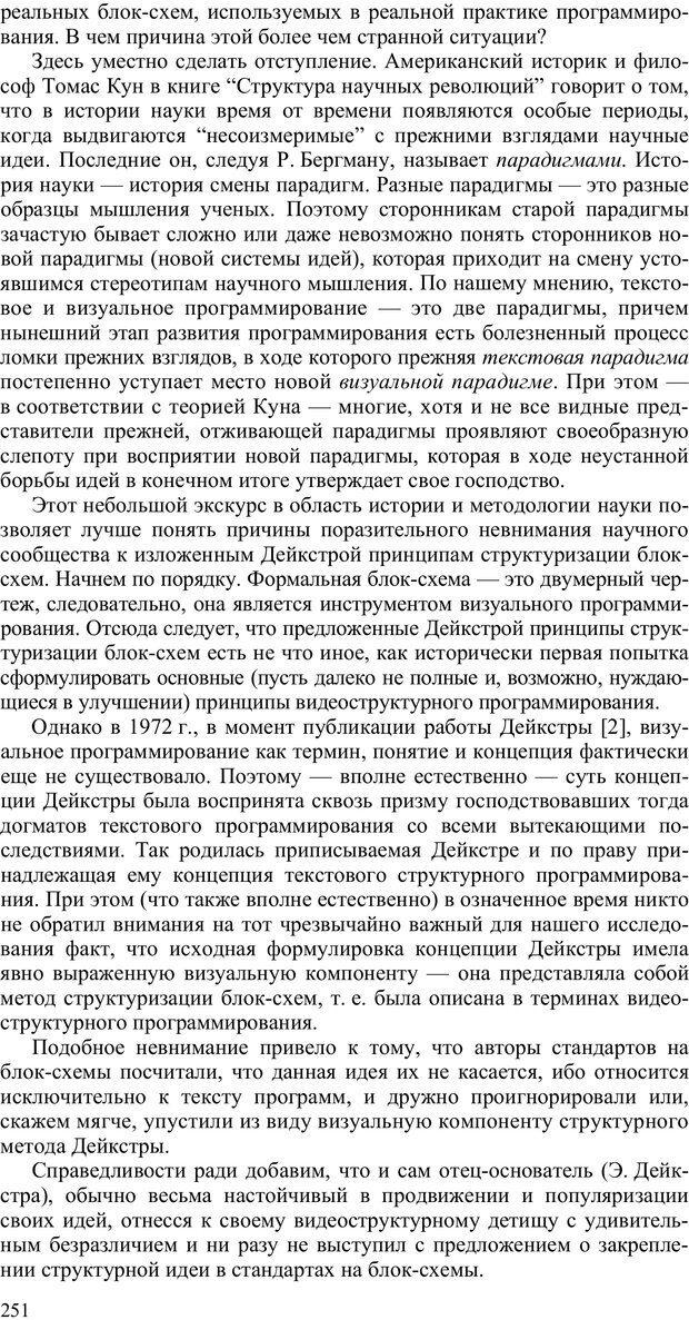PDF. Как улучшить работу ума. Паронджанов В. Д. Страница 251. Читать онлайн