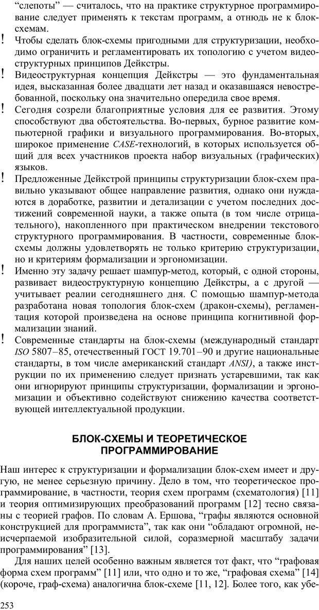 PDF. Как улучшить работу ума. Паронджанов В. Д. Страница 253. Читать онлайн