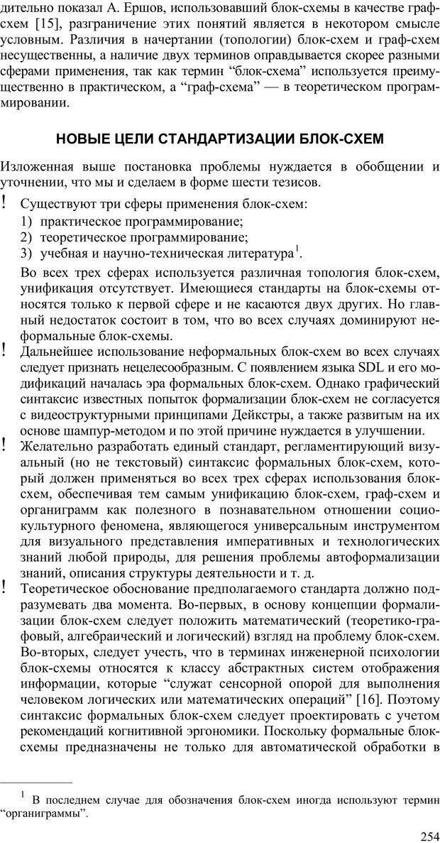 PDF. Как улучшить работу ума. Паронджанов В. Д. Страница 254. Читать онлайн