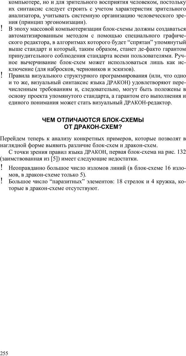 PDF. Как улучшить работу ума. Паронджанов В. Д. Страница 255. Читать онлайн