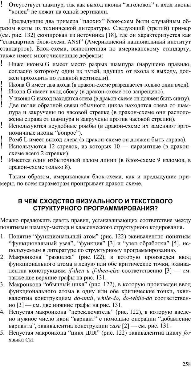 PDF. Как улучшить работу ума. Паронджанов В. Д. Страница 258. Читать онлайн