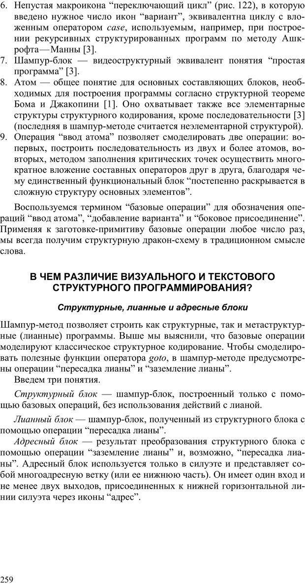 PDF. Как улучшить работу ума. Паронджанов В. Д. Страница 259. Читать онлайн