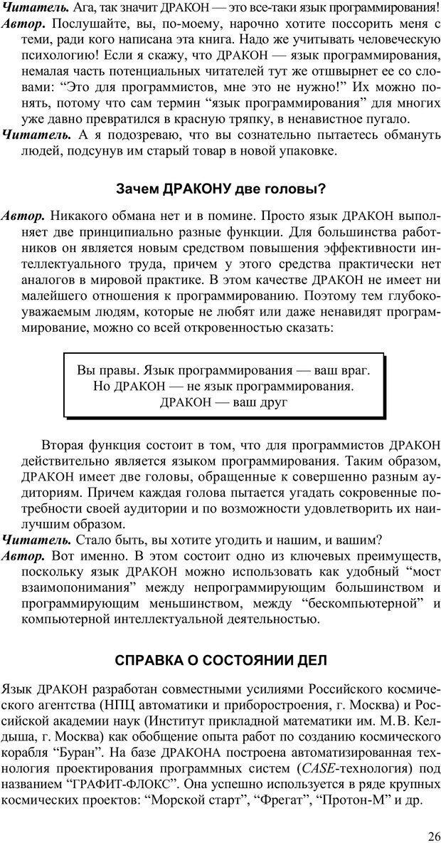 PDF. Как улучшить работу ума. Паронджанов В. Д. Страница 26. Читать онлайн