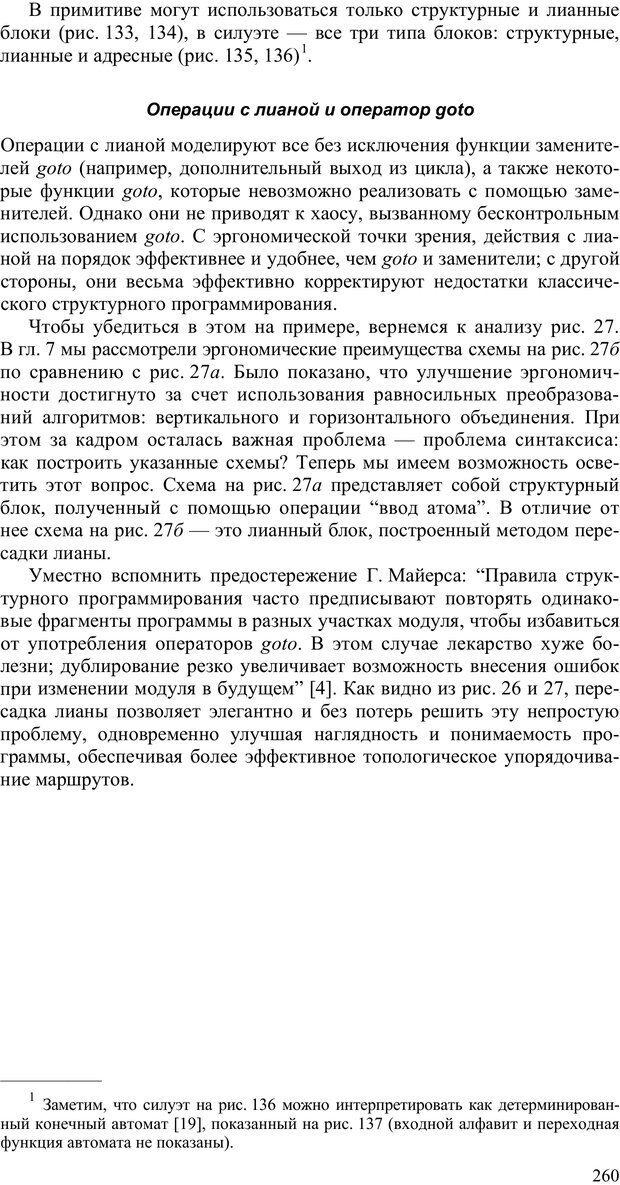 PDF. Как улучшить работу ума. Паронджанов В. Д. Страница 260. Читать онлайн