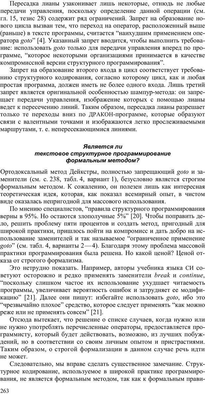 PDF. Как улучшить работу ума. Паронджанов В. Д. Страница 263. Читать онлайн
