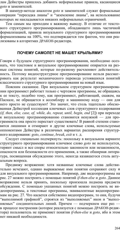 PDF. Как улучшить работу ума. Паронджанов В. Д. Страница 264. Читать онлайн