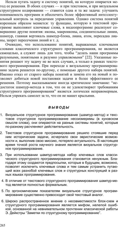 PDF. Как улучшить работу ума. Паронджанов В. Д. Страница 265. Читать онлайн
