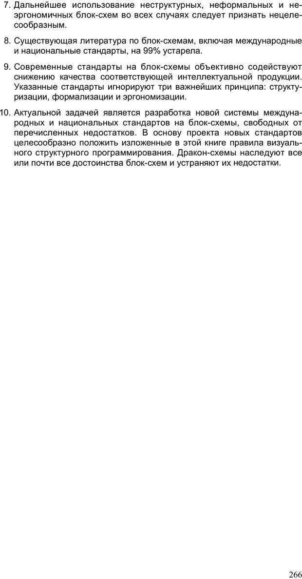 PDF. Как улучшить работу ума. Паронджанов В. Д. Страница 266. Читать онлайн