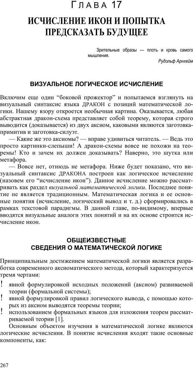 PDF. Как улучшить работу ума. Паронджанов В. Д. Страница 267. Читать онлайн