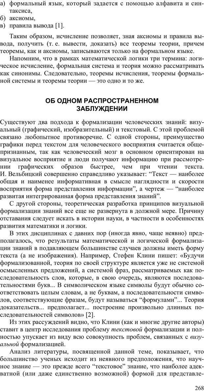 PDF. Как улучшить работу ума. Паронджанов В. Д. Страница 268. Читать онлайн