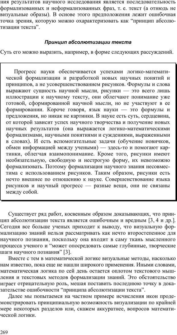 PDF. Как улучшить работу ума. Паронджанов В. Д. Страница 269. Читать онлайн