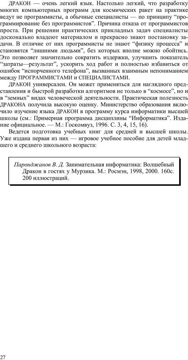PDF. Как улучшить работу ума. Паронджанов В. Д. Страница 27. Читать онлайн