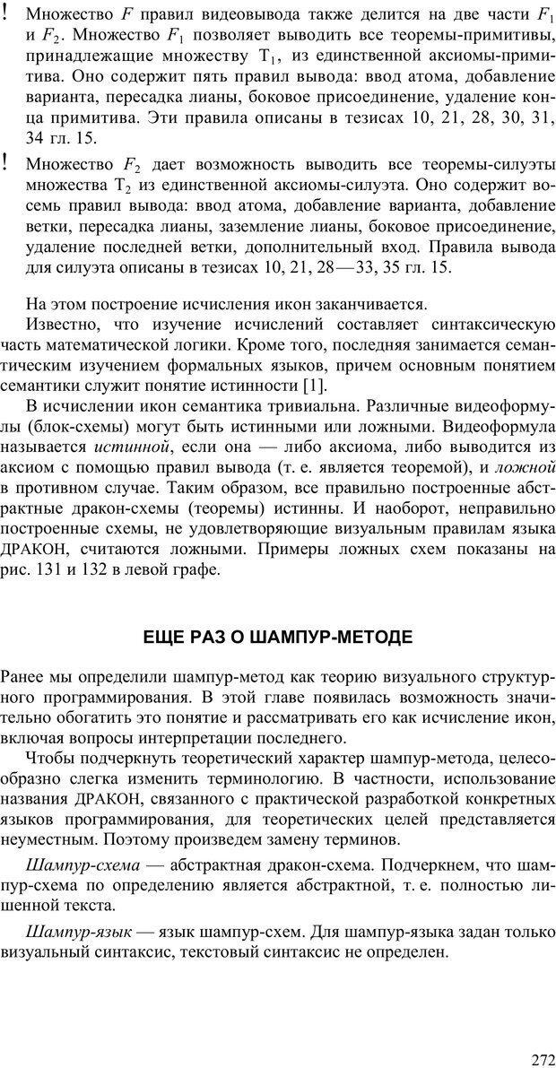 PDF. Как улучшить работу ума. Паронджанов В. Д. Страница 272. Читать онлайн