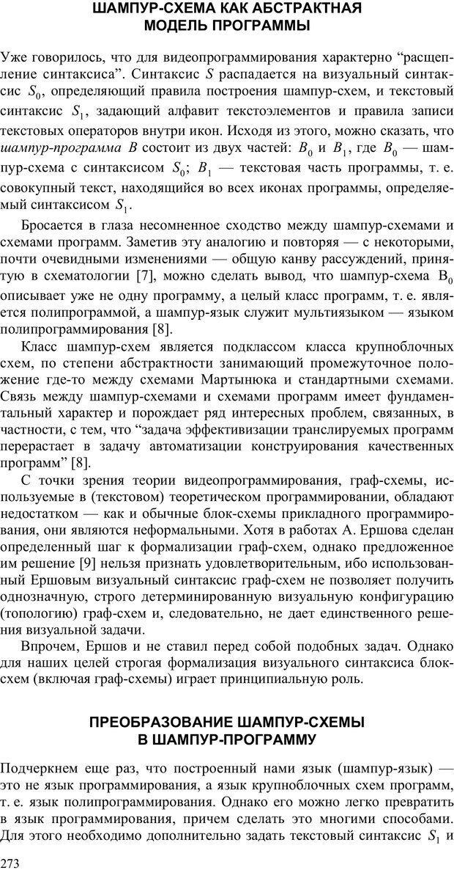 PDF. Как улучшить работу ума. Паронджанов В. Д. Страница 273. Читать онлайн