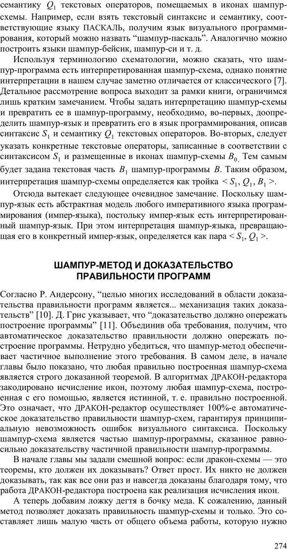 PDF. Как улучшить работу ума. Паронджанов В. Д. Страница 274. Читать онлайн