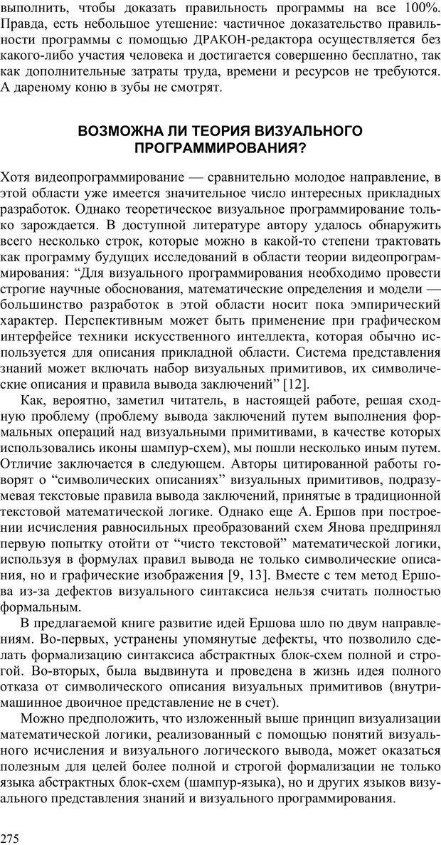 PDF. Как улучшить работу ума. Паронджанов В. Д. Страница 275. Читать онлайн