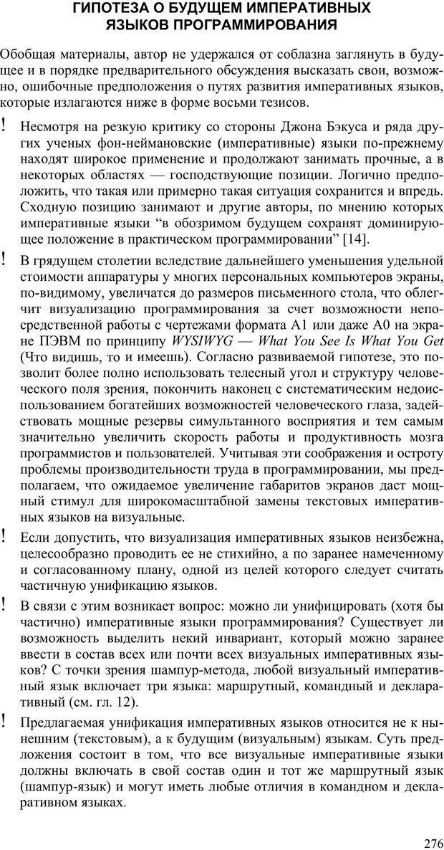 PDF. Как улучшить работу ума. Паронджанов В. Д. Страница 276. Читать онлайн