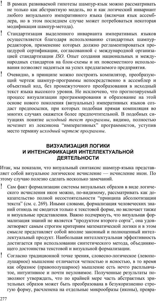 PDF. Как улучшить работу ума. Паронджанов В. Д. Страница 277. Читать онлайн