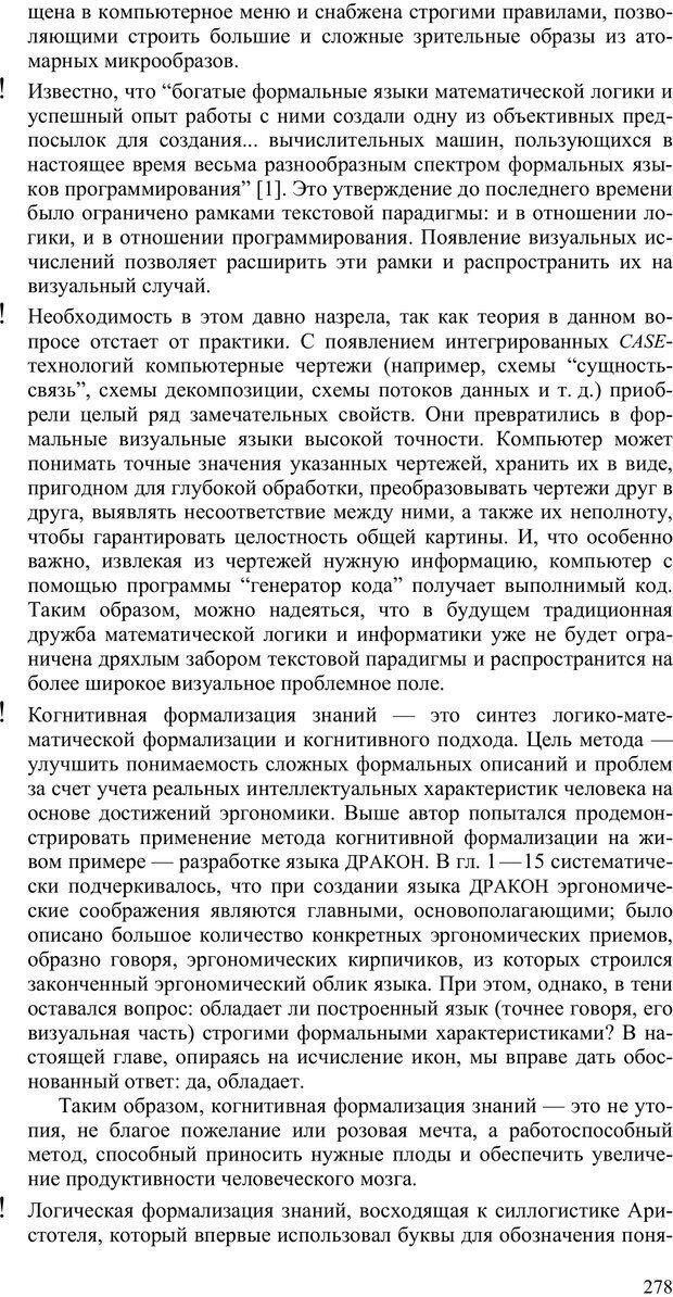 PDF. Как улучшить работу ума. Паронджанов В. Д. Страница 278. Читать онлайн