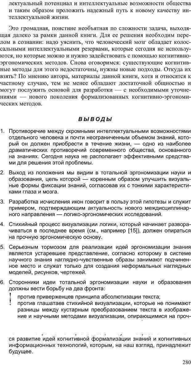 PDF. Как улучшить работу ума. Паронджанов В. Д. Страница 280. Читать онлайн