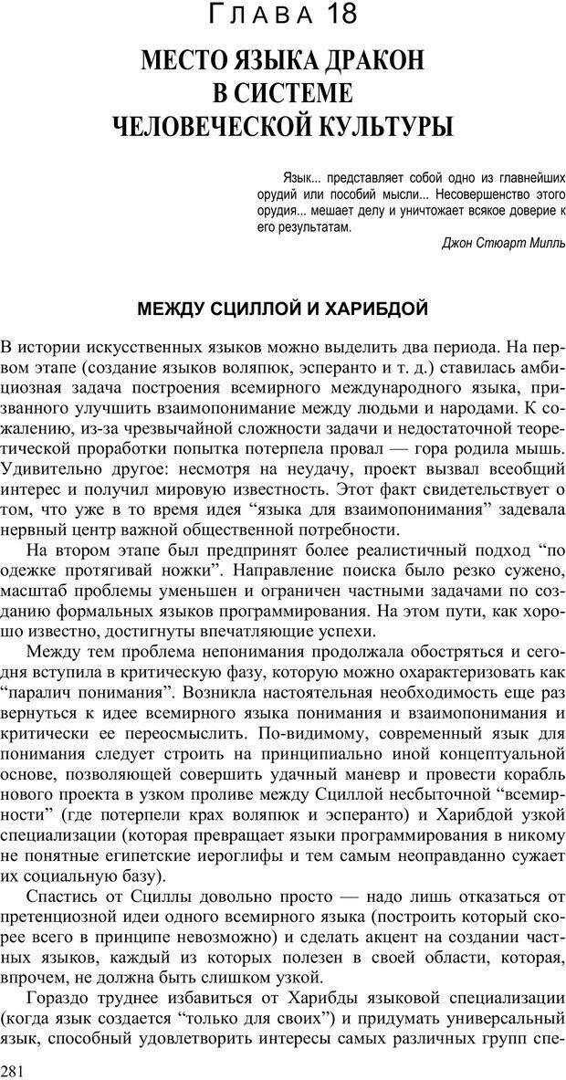 PDF. Как улучшить работу ума. Паронджанов В. Д. Страница 281. Читать онлайн