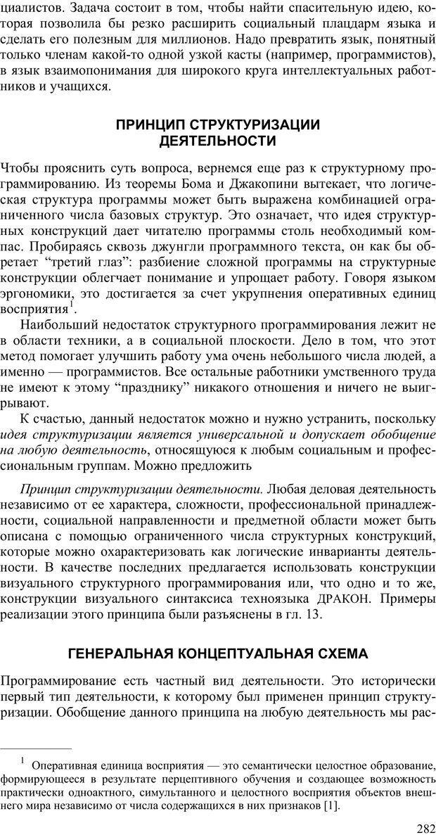 PDF. Как улучшить работу ума. Паронджанов В. Д. Страница 282. Читать онлайн