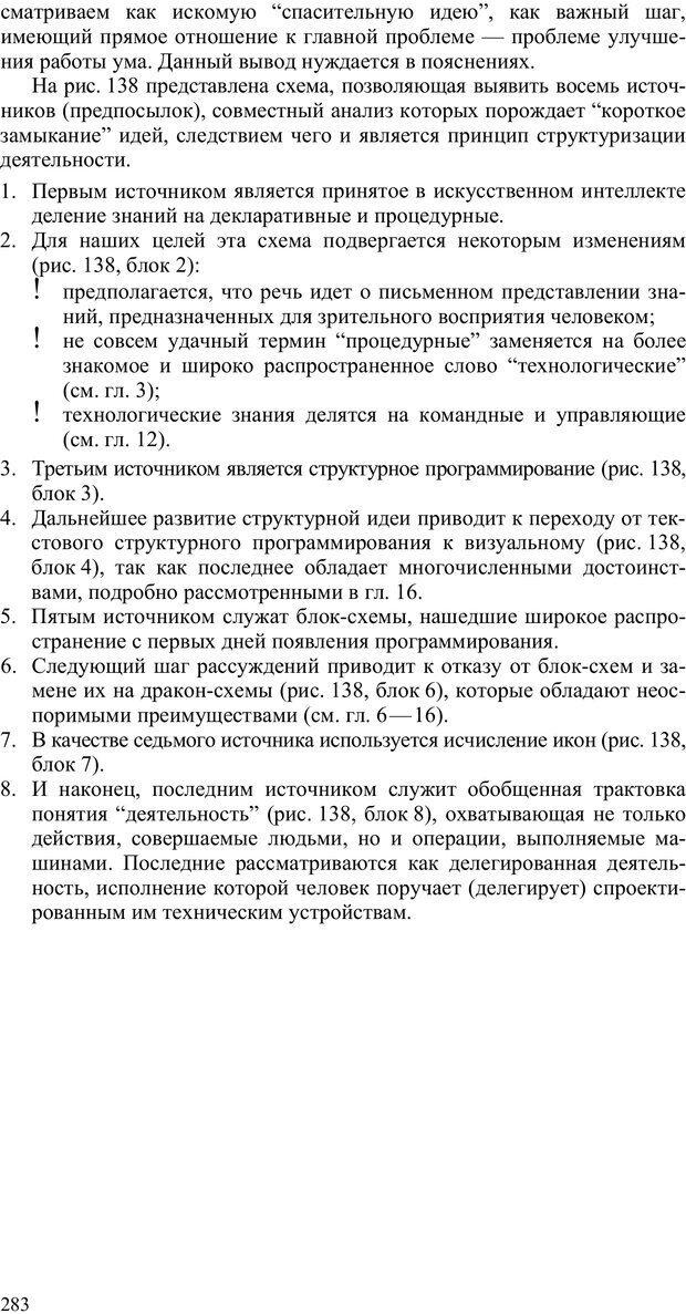 PDF. Как улучшить работу ума. Паронджанов В. Д. Страница 283. Читать онлайн