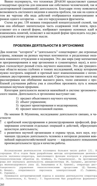 PDF. Как улучшить работу ума. Паронджанов В. Д. Страница 285. Читать онлайн