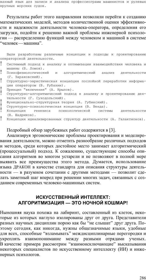 PDF. Как улучшить работу ума. Паронджанов В. Д. Страница 286. Читать онлайн
