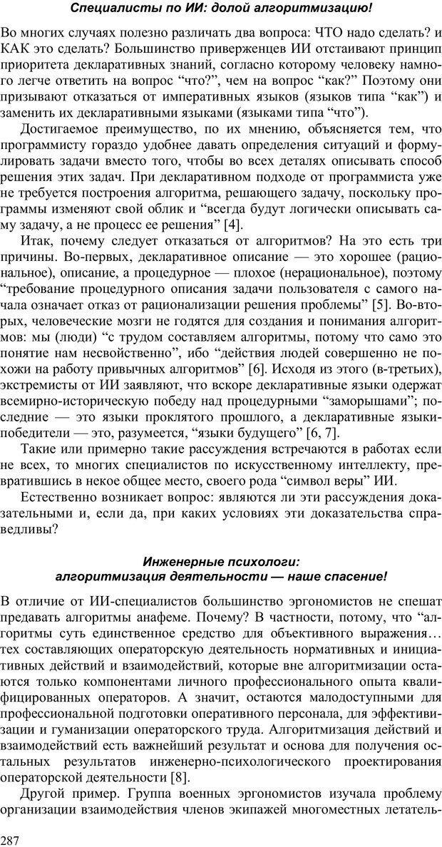 PDF. Как улучшить работу ума. Паронджанов В. Д. Страница 287. Читать онлайн