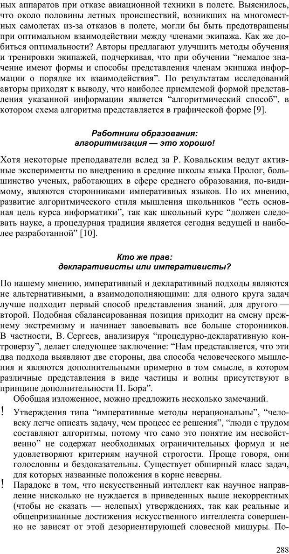 PDF. Как улучшить работу ума. Паронджанов В. Д. Страница 288. Читать онлайн