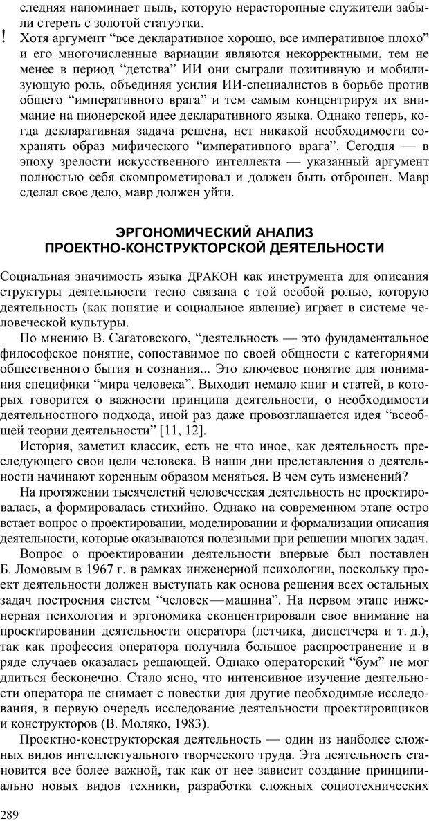 PDF. Как улучшить работу ума. Паронджанов В. Д. Страница 289. Читать онлайн