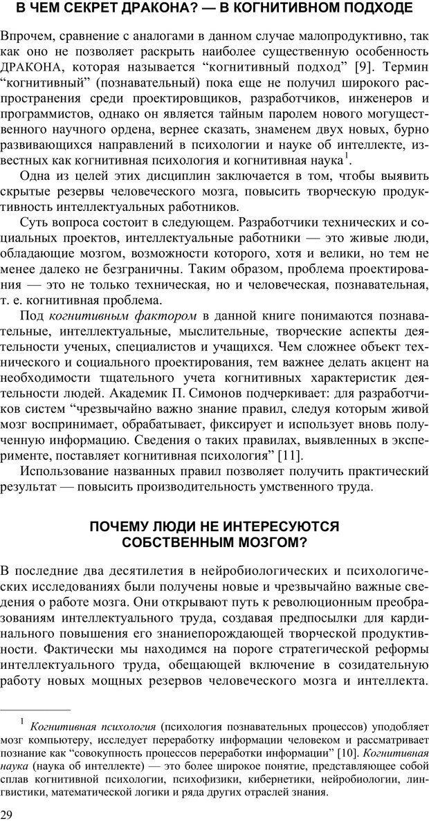 PDF. Как улучшить работу ума. Паронджанов В. Д. Страница 29. Читать онлайн